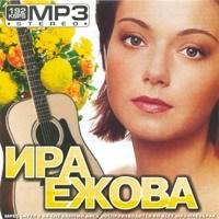 Ирина Ежова - Любимые песни - 2009