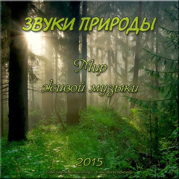 Звуки природы - Мир живой музыки (2015)
